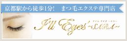 Ill Eyes -SARA-