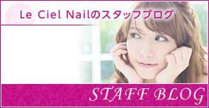 スタッフブログ Director Blog