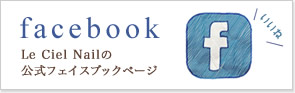 facebook Le Ciel Nailの公式フェイスブックページ