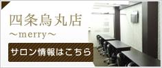 京都駅前店~Merry~ サロン情報はこちら