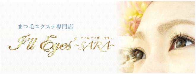 まつ毛エクステ専門店「I'll Eyes' ~SALA~」OPEN!